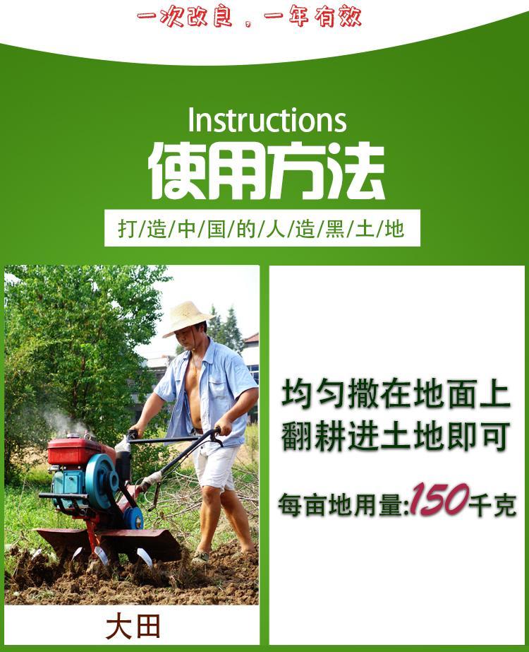 土壤改良剂使用方法