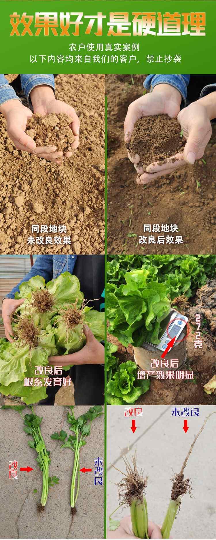土壤改良剂使用效果
