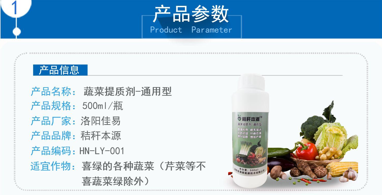 蔬菜提质剂产品信息