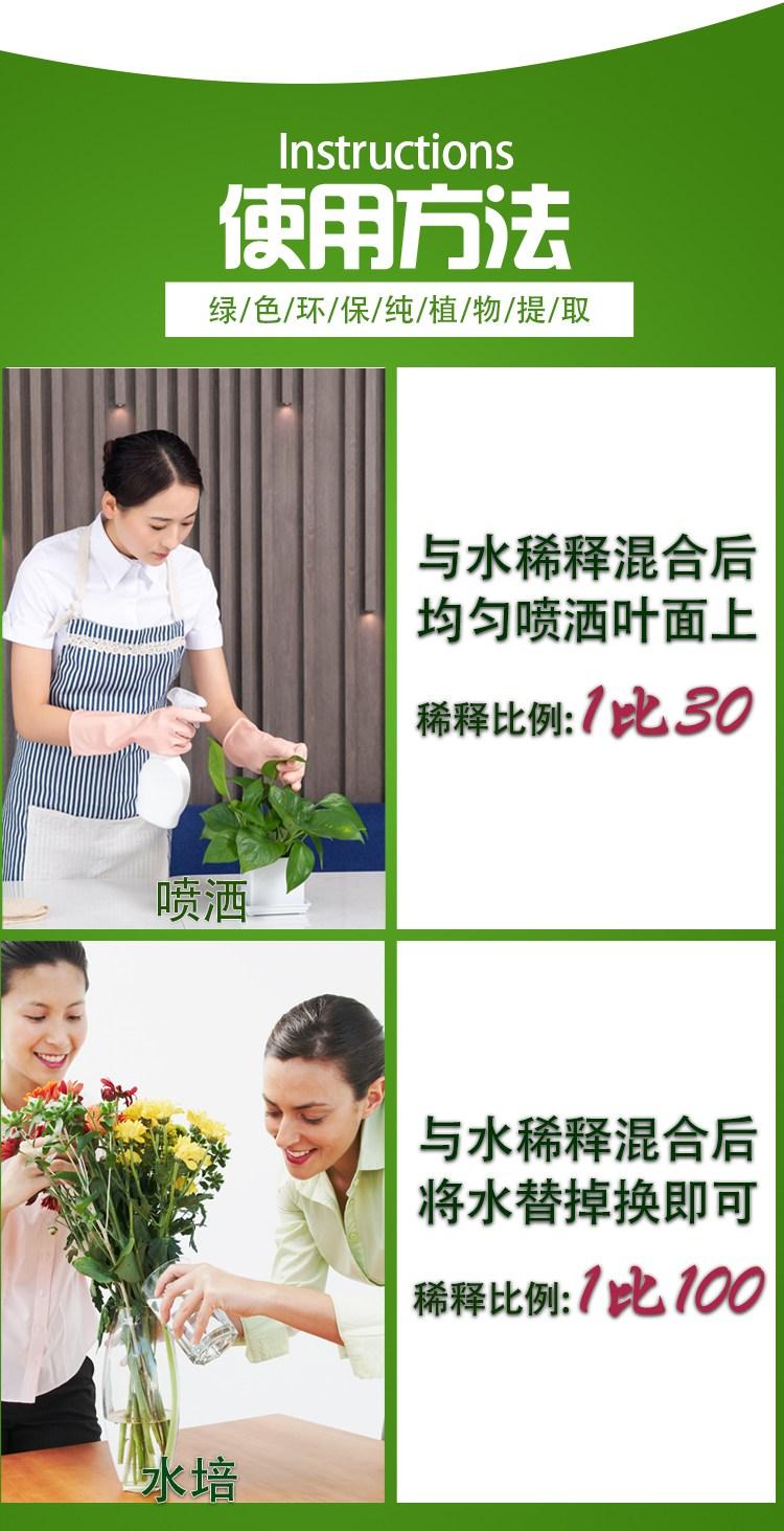 花卉营养液使用方法
